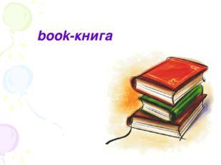 book-книга
