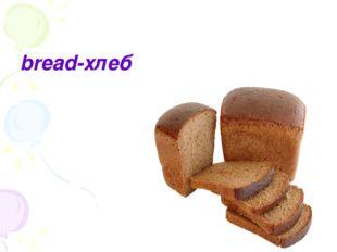 bread-хлеб