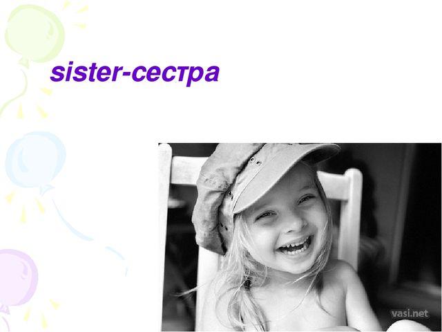 sister-сестра