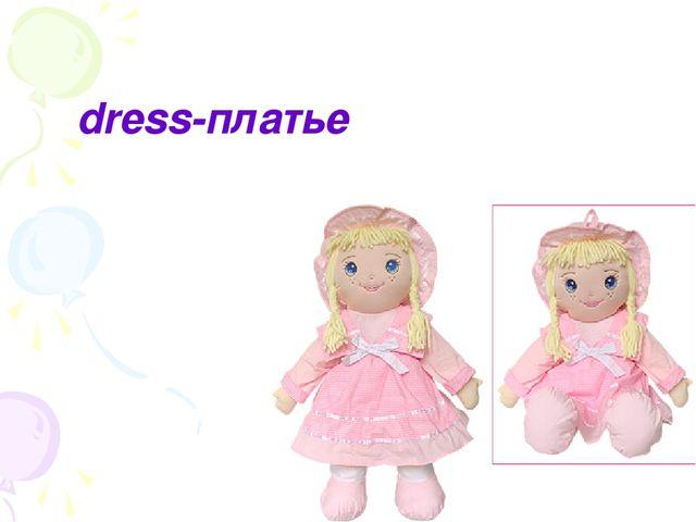 dress-платье