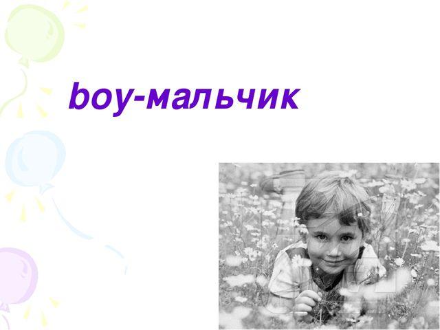 boy-мальчик