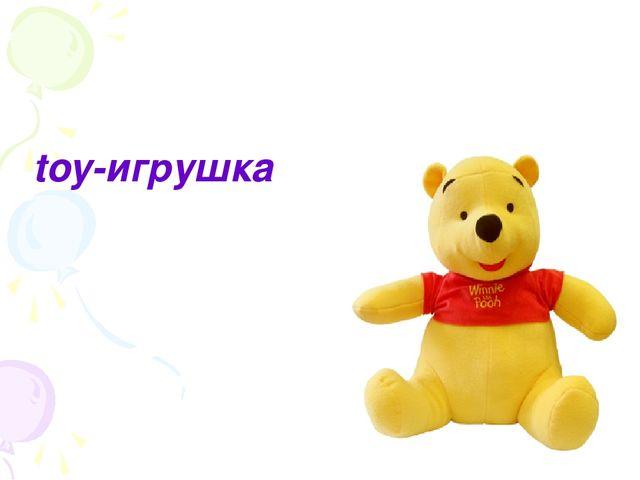 toy-игрушка