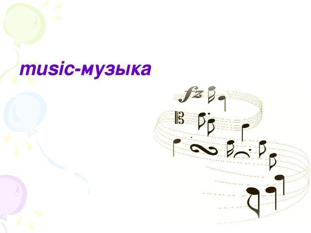 music-музыка