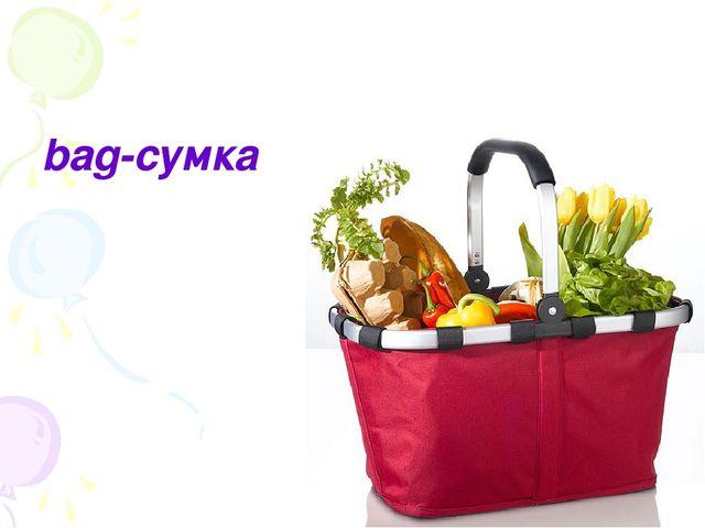 bag-сумка