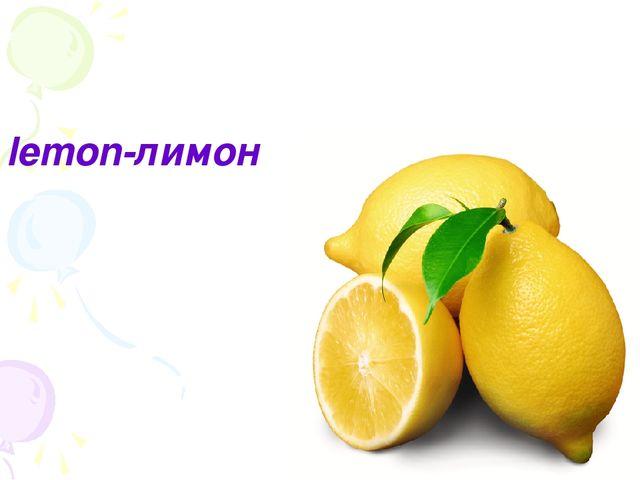 lemon-лимон