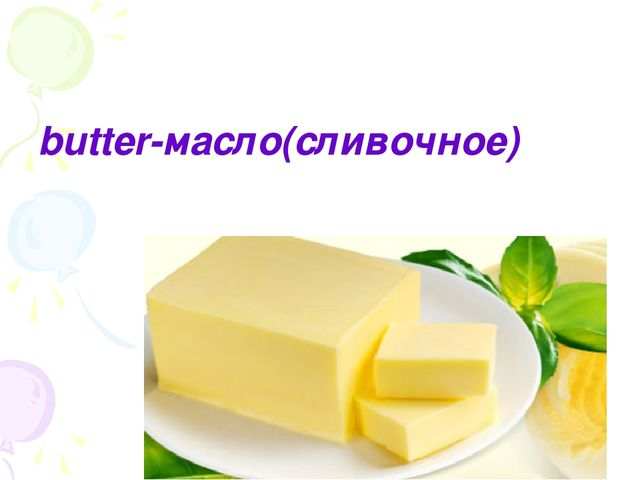 butter-масло(сливочное)