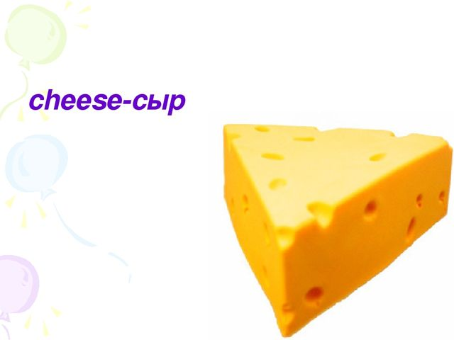 cheese-сыр