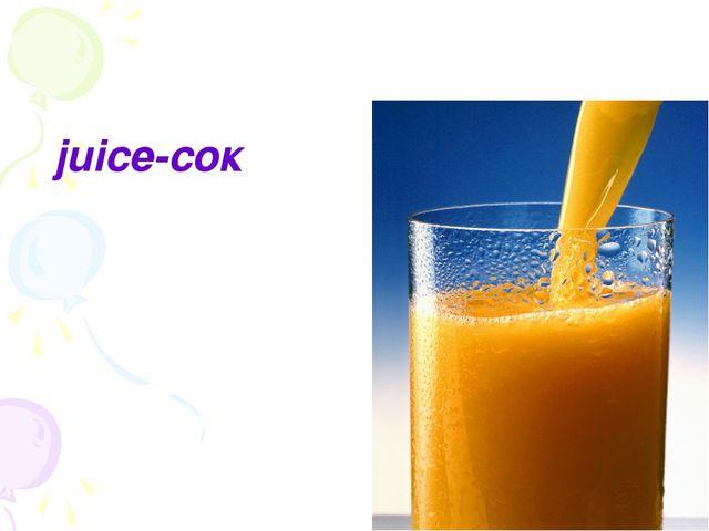 juice-сок