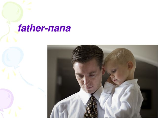 father-папа