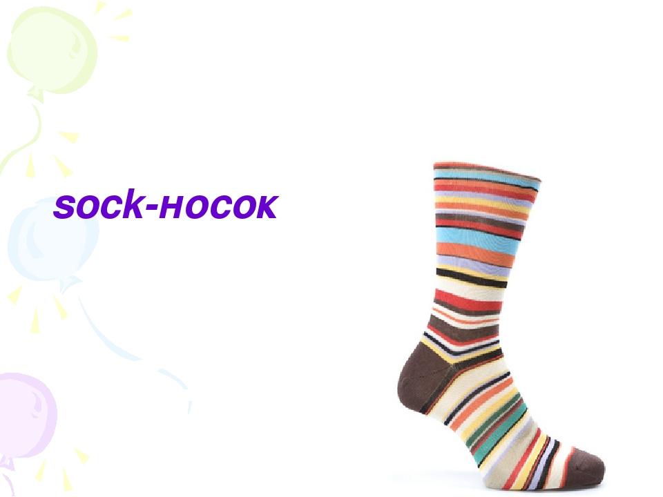 sock-носок