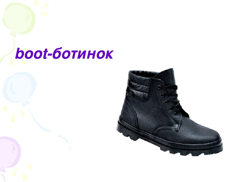 boot-ботинок