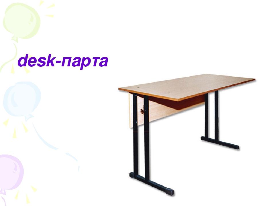 desk-парта