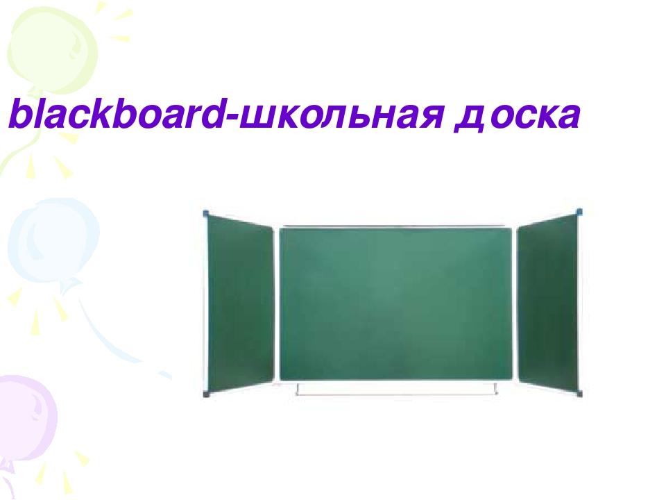 blackboard-школьная доска
