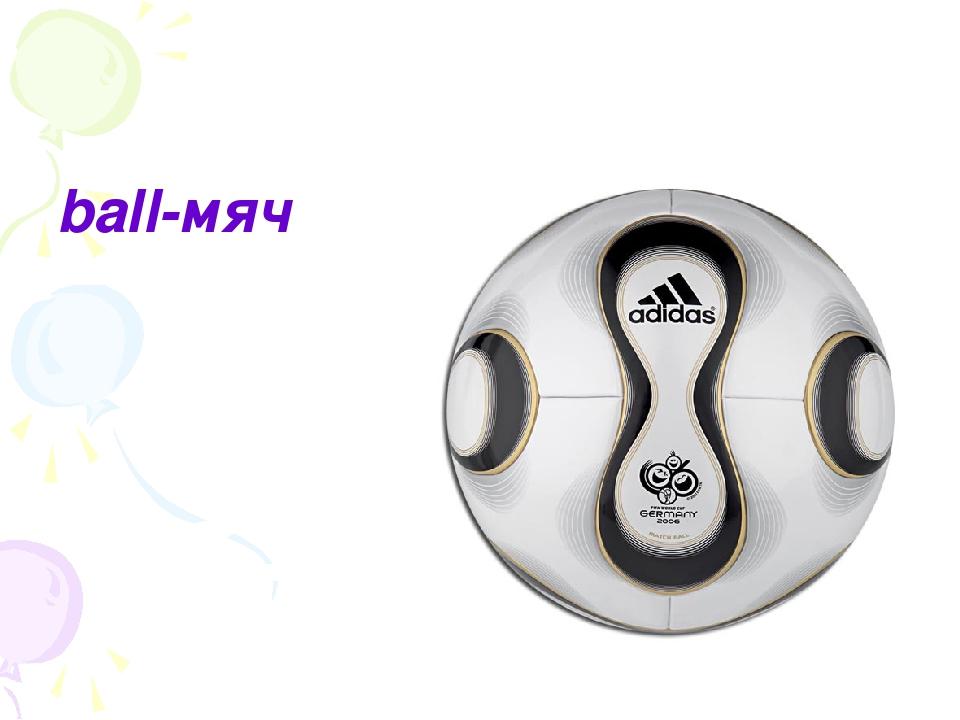 ball-мяч