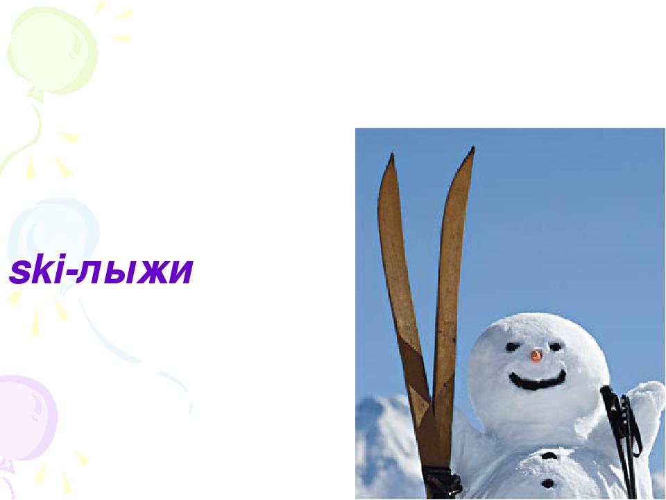 ski-лыжи