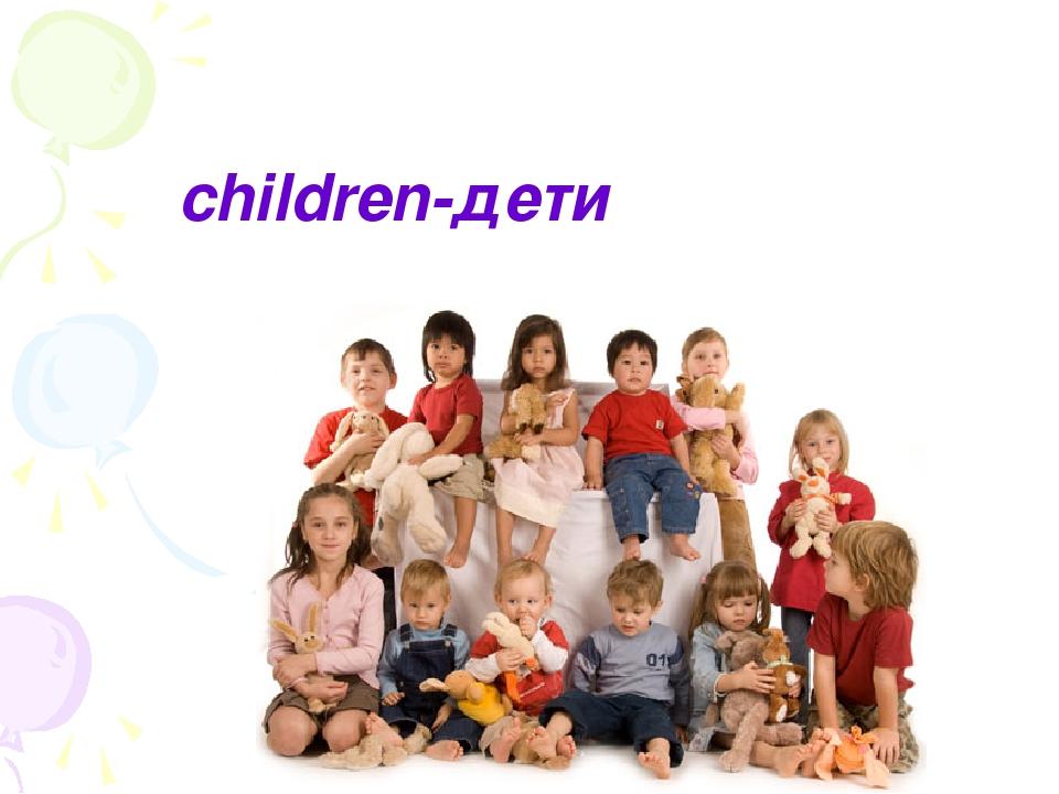 children-дети