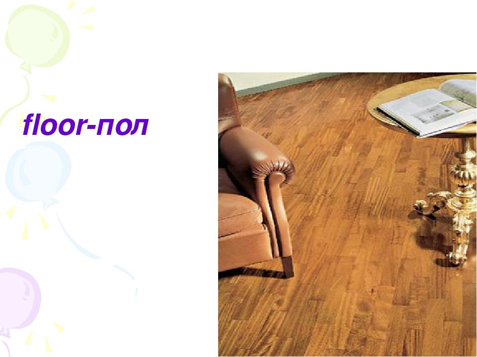floor-пол