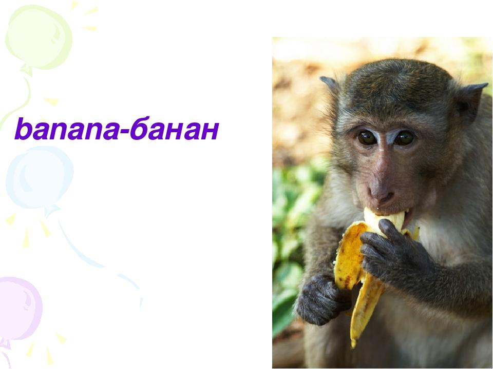 banana-банан