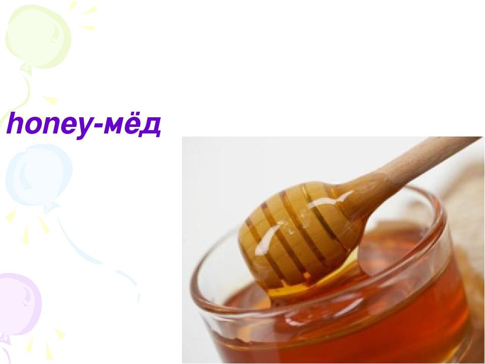 honey-мёд