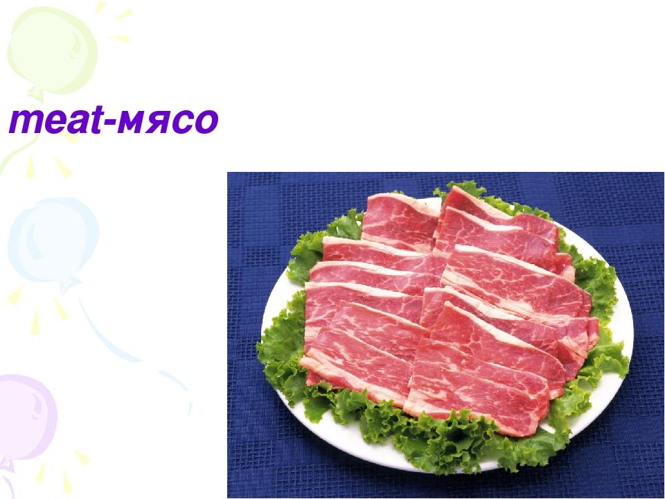 meat-мясо