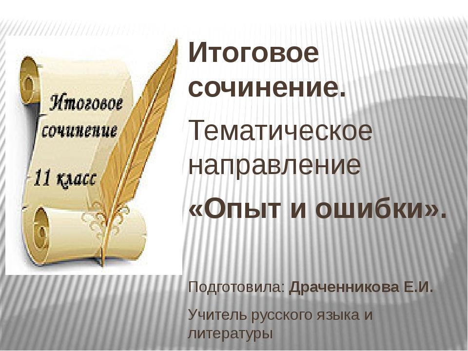 итоговое сочинение блок литература Руслан Саррафович