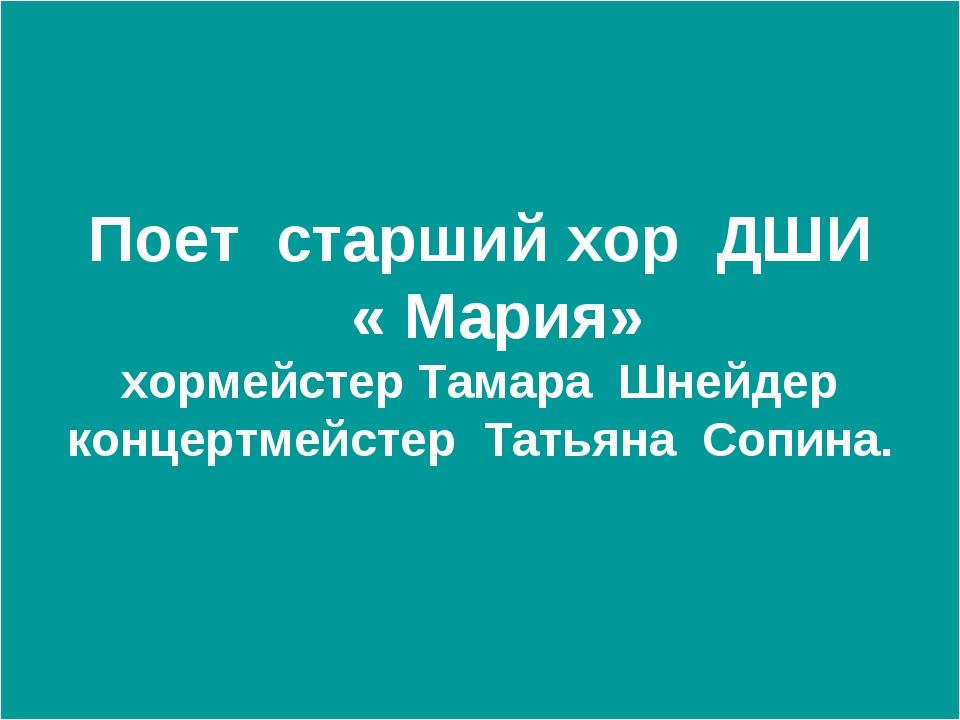 Поет старший хор ДШИ « Мария» хормейстер Тамара Шнейдер концертмейстер Татьян...