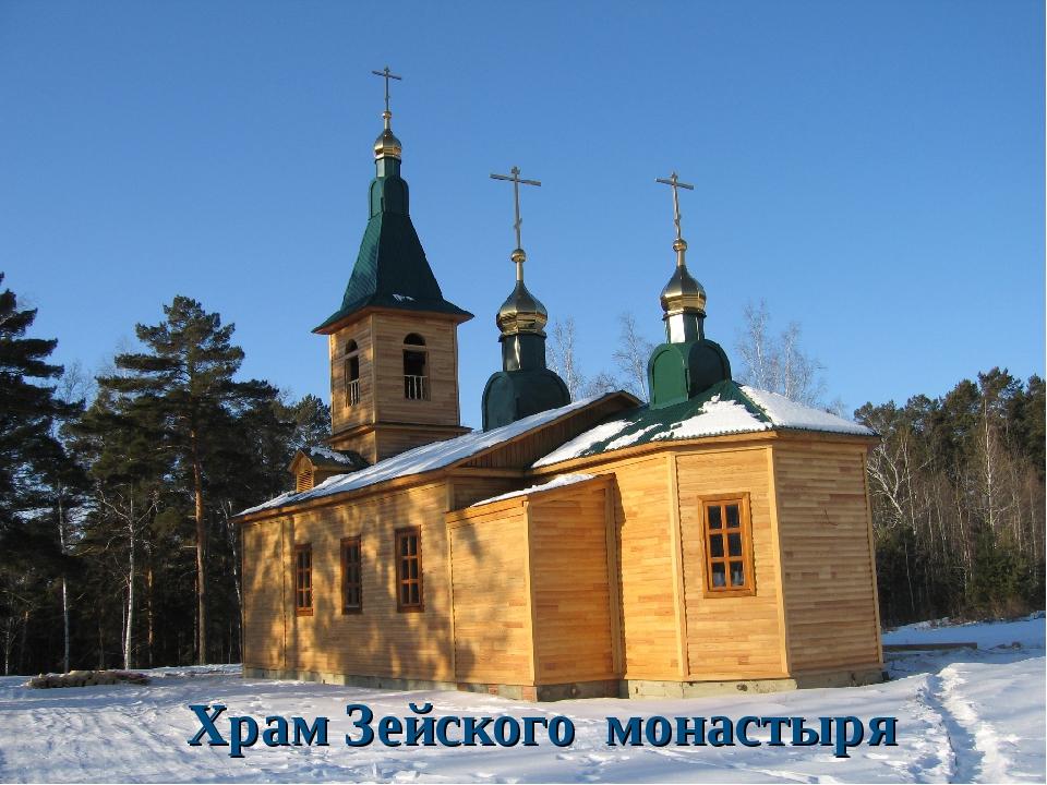 Храм Зейского монастыря