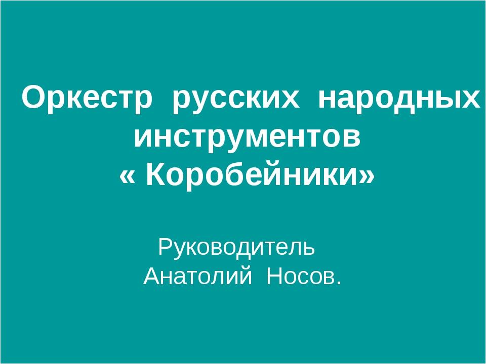 Оркестр русских народных инструментов « Коробейники» Руководитель Анатолий Н...
