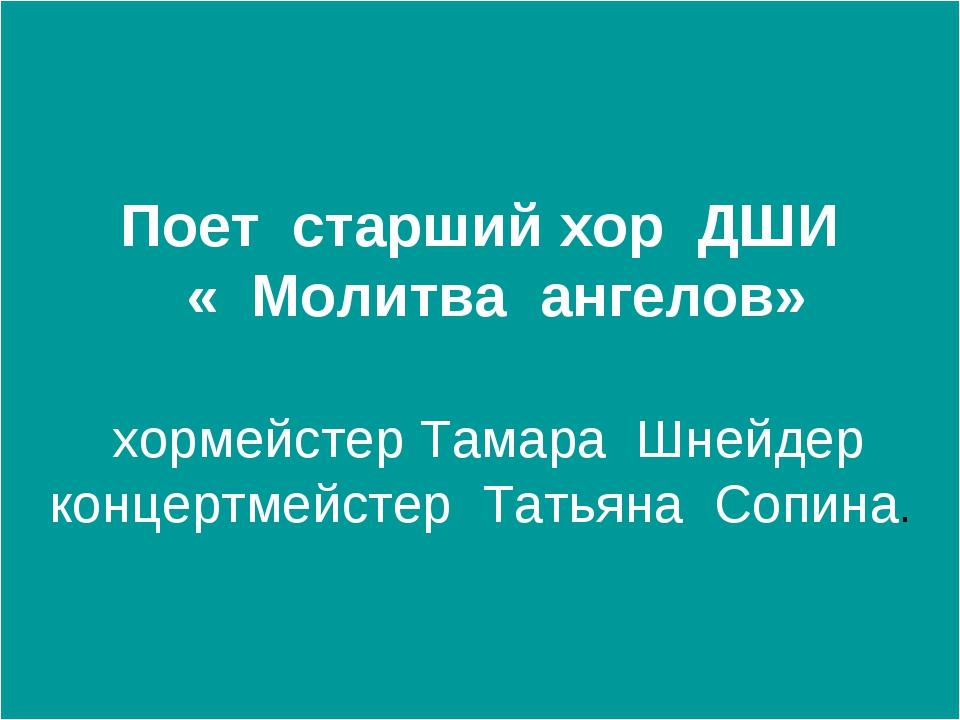 Поет старший хор ДШИ « Молитва ангелов» хормейстер Тамара Шнейдер концертмейс...