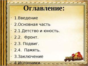 Оглавление: 1.Введение 2.Основная часть 2.1.Детство и юность. 2.2. Фронт. 2.3