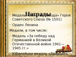 Награды Медаль «Золотая Звезда» Героя Советского Союза (№ 1501) Орден Ленина