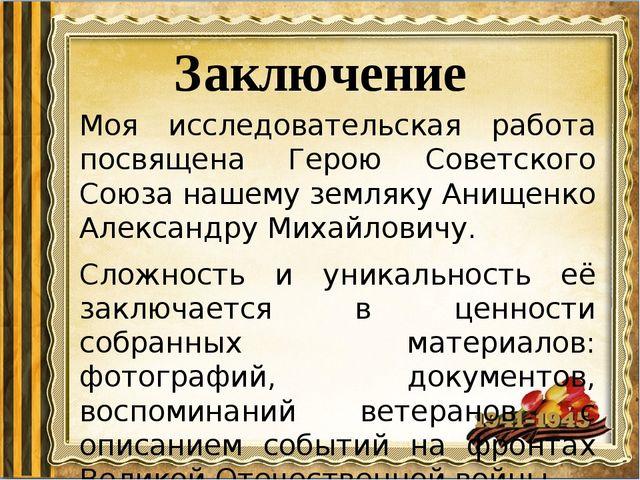 Заключение Моя исследовательская работа посвящена Герою Советского Союза наше...