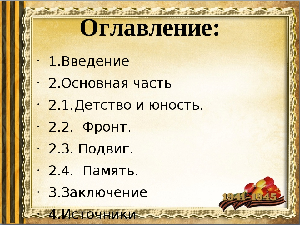 Оглавление: 1.Введение 2.Основная часть 2.1.Детство и юность. 2.2. Фронт. 2.3...