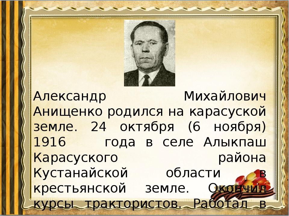Александр Михайлович Анищенко родился на карасуской земле. 24 октября (6 нояб...