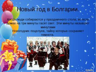 Новый год в Болгарии. Когда люди собираются у праздничного стола, во всех дом