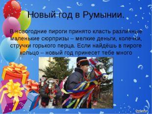 Новый год в Румынии. В новогодние пироги принято класть различные маленькие с