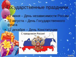 Государственные праздники. 12 июня – День независимости России 22 августа – Д