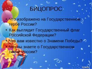 БИЦОПРОС Что изображено на Государственном гербе России? Как выглядит Государ
