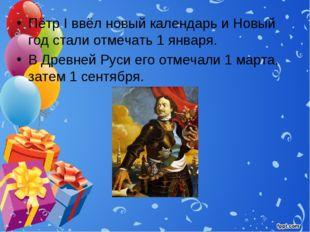 Пётр I ввёл новый календарь и Новый год стали отмечать 1 января. В Древней Ру