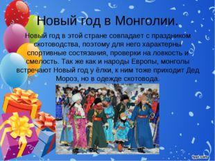 Новый год в Монголии. Новый год в этой стране совпадает с праздником скотовод