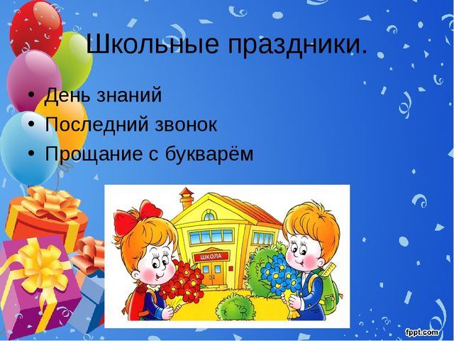 Школьные праздники. День знаний Последний звонок Прощание с букварём
