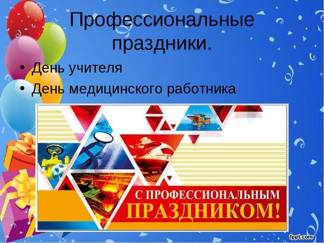 Профессиональные праздники. День учителя День медицинского работника