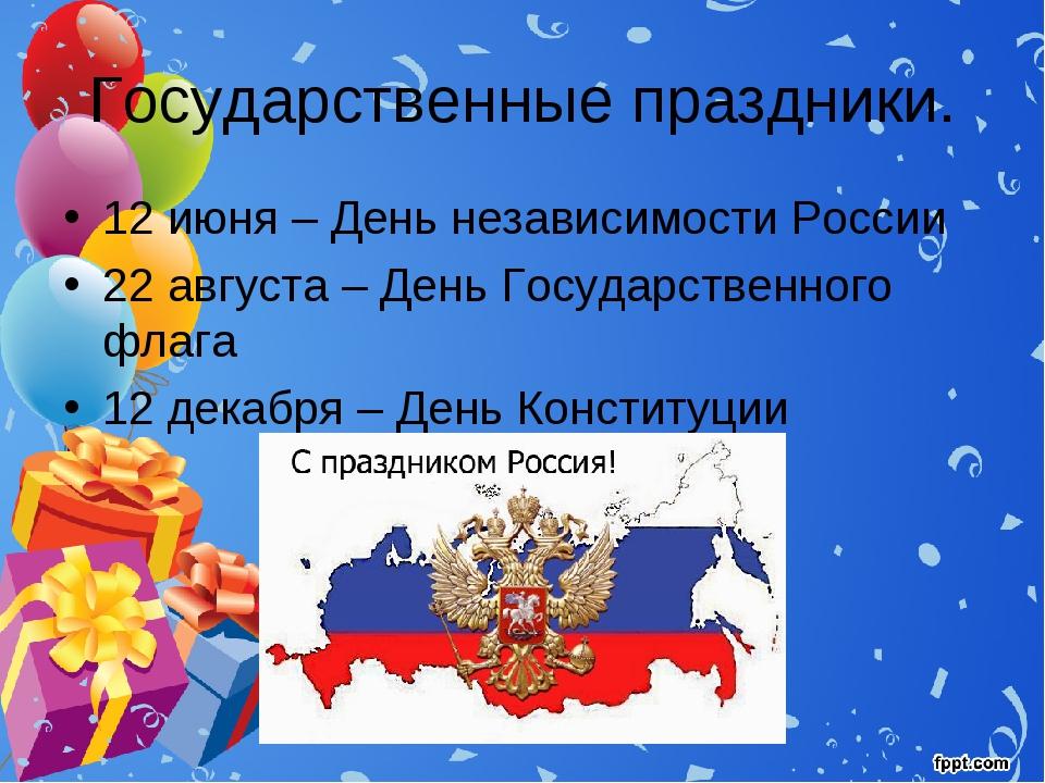 День независимости россии сценарий с презентацией