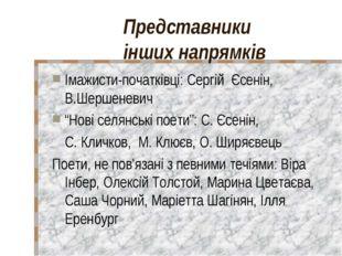 Представники інших напрямків Імажисти-початківці: Сергій Єсенін, В.Шершен
