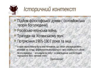 Історичний контекст Підйом філософської думки ( соловйовська теорія боголюди