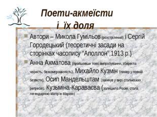 Поети-акмеїсти і їх доля Автори – Микола Гумільов (розстріляний) і Сергій