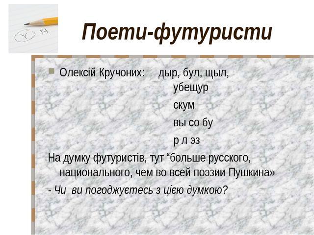 Поети-футуристи Олексій Кручоних: дыр, бул, щыл,  убещур скум...