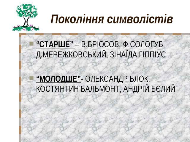 """Покоління символістів """"СТАРШЕ"""" – В.БРЮСОВ, Ф.СОЛОГУБ, Д.МЕРЕЖКОВСЬКИЙ, ЗІНАЇ..."""
