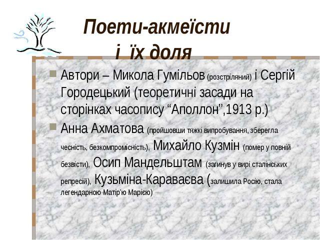 Поети-акмеїсти і їх доля Автори – Микола Гумільов (розстріляний) і Сергій...