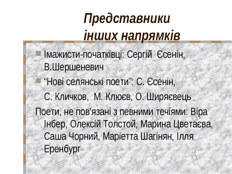 Представники інших напрямків Імажисти-початківці: Сергій Єсенін, В.Шершен...
